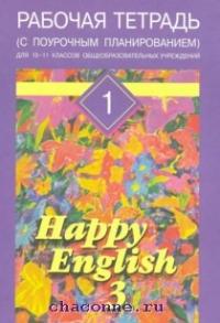 Happy English 10-11 кл. Рабочая тетрадь в 3х томах